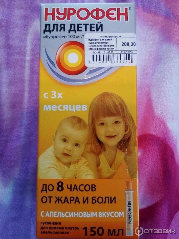 Нурофен®  для детей (суспензия апельсиновая, 150 мл)