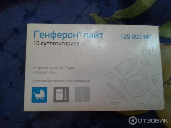 Виферон или генферон: что лучше и в чем разница (отличие составов, отзывы врачей) | medeponim.ru