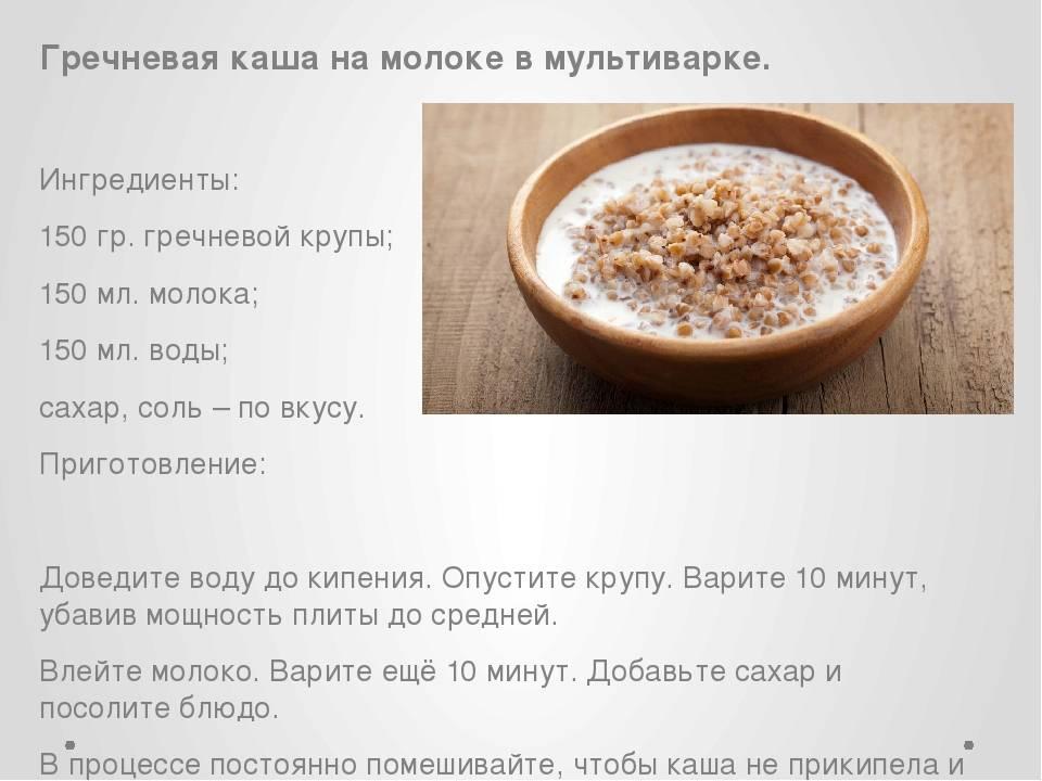 Гречневая каша для грудничка: как приготовить полезное блюдо?