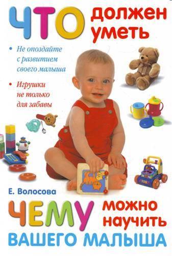 Режим дня ребенка в 1 год и 5 месяцев: навыки, питание и игры малыша в год и пять