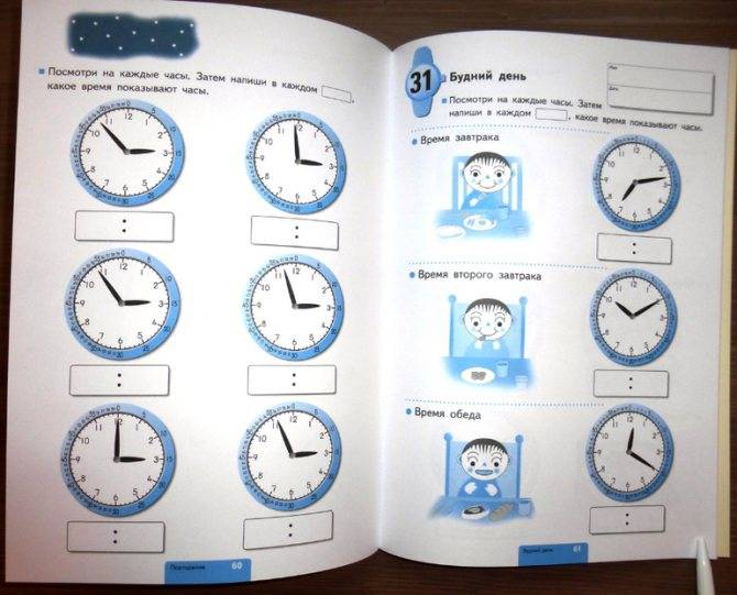 Как научить ребенка понимать время по часам?