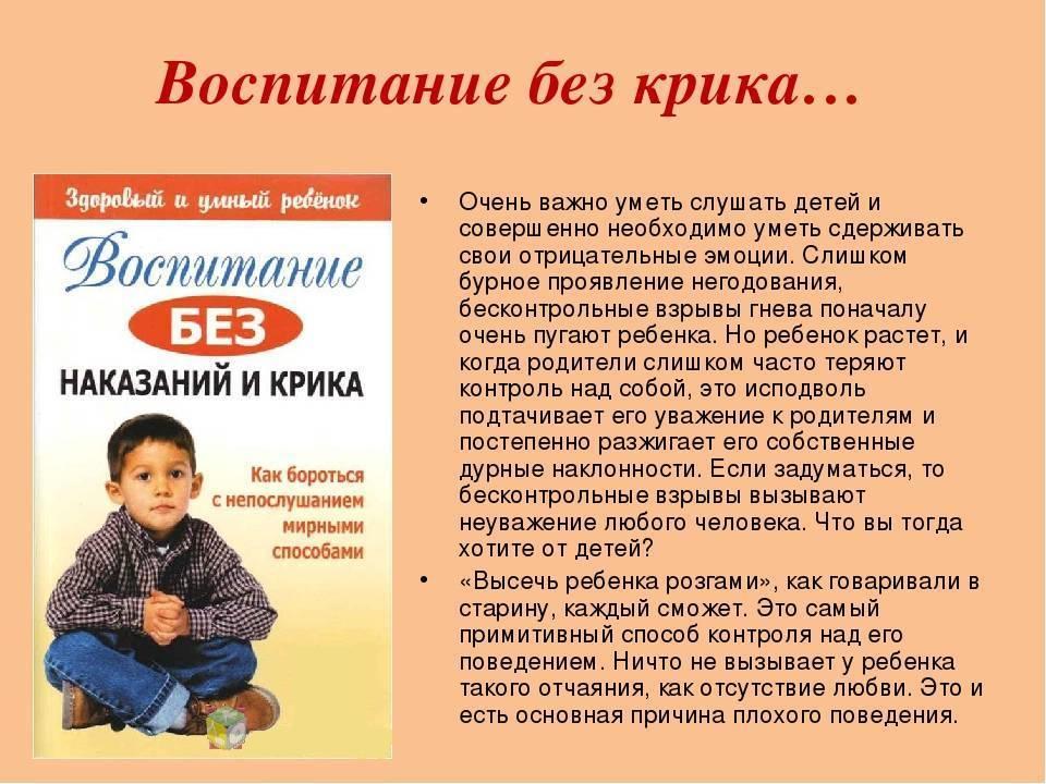 Как воспитать ребенка правильно: без криков и наказаний (советы психолога)
