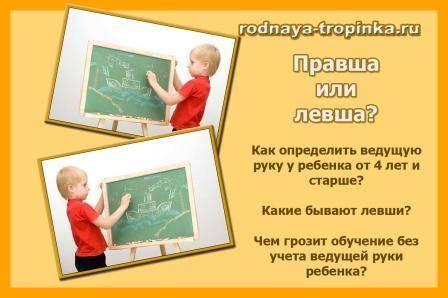 Как определить ребенок правша или левша?