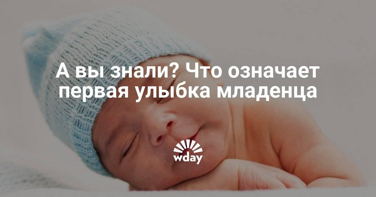 Когда ребенок начинает улыбаться осознанно и как ему в этом помочь
