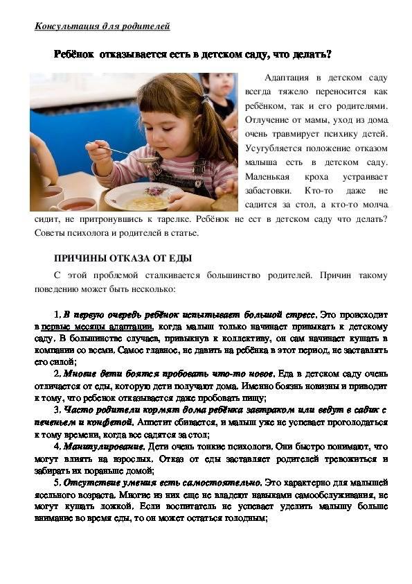 Адаптация к детскому саду. как определить, что ребенок готов к саду?