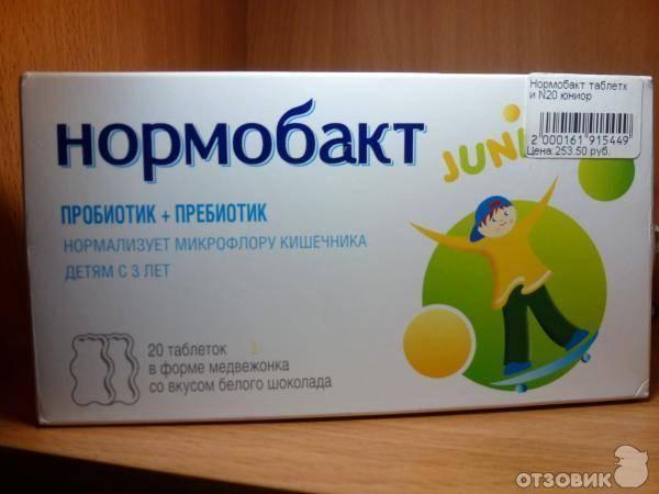 Как правильно пить антибиотики   медицинский центр «президент-мед»