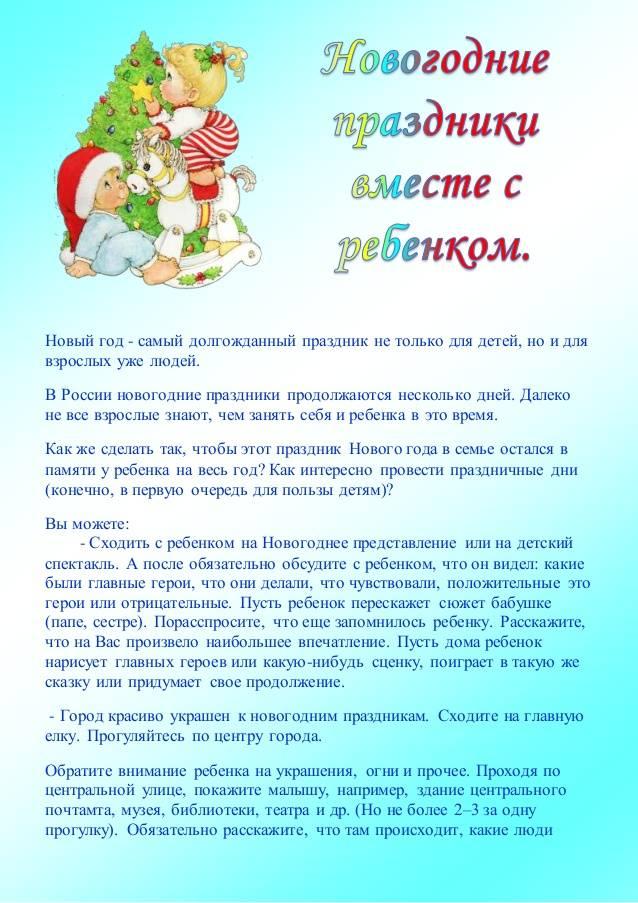 Новый год с детьми: советы психолога