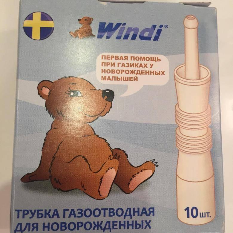 Газоотводная трубка для новорожденных: как пользоваться, фото