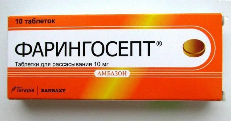 Фарингосепт® (faringosept)