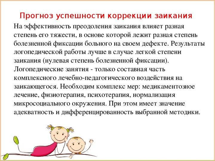 5 причин заикания у ребенка