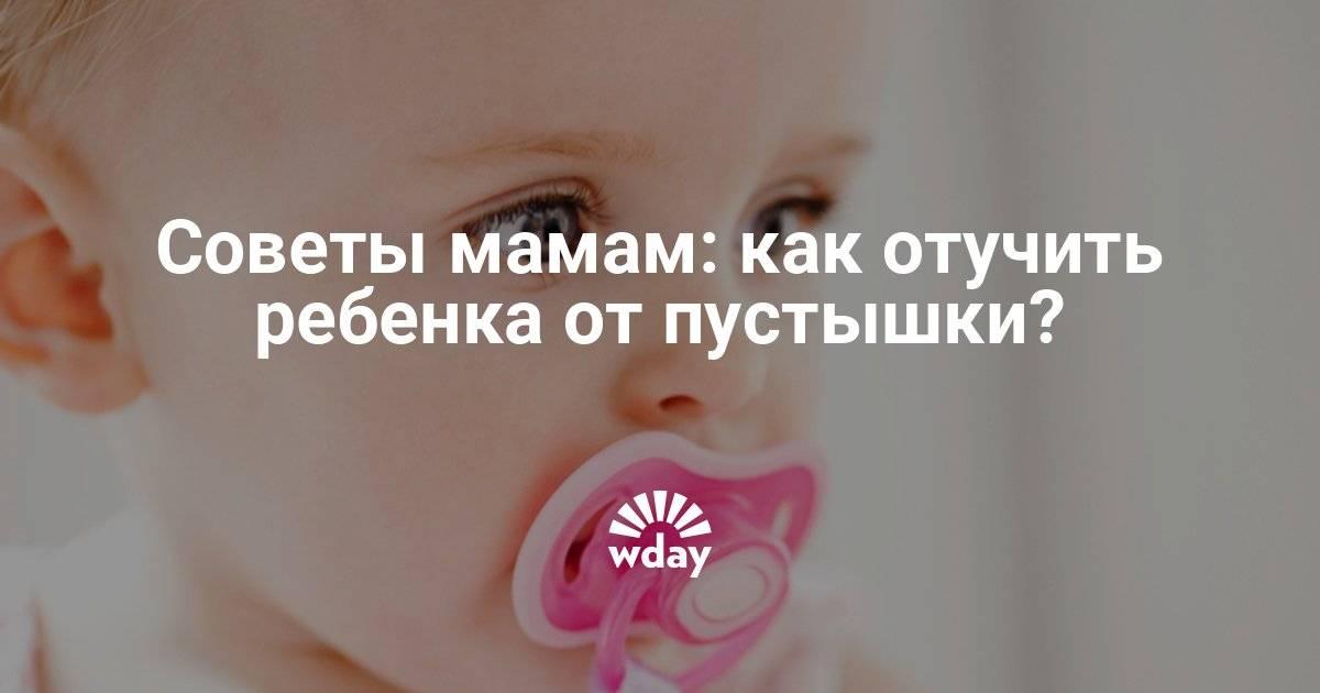 Как отучить  ребёнка от соски правильно. в каком возрасте лучше отучать ребёнка от соски без плача и травм