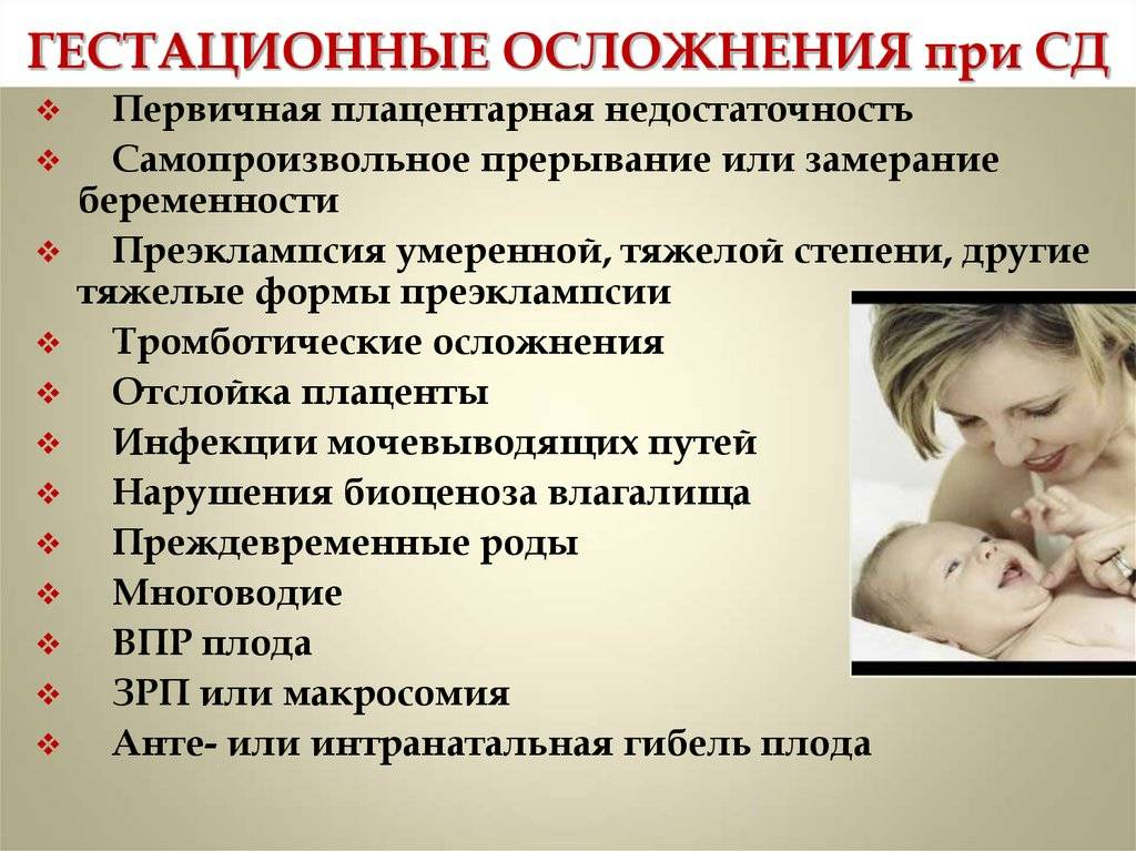 Роды при сахарном диабете - цена контракта на ведение беременности и родов с патологией в клинике «мать и дитя» в москве
