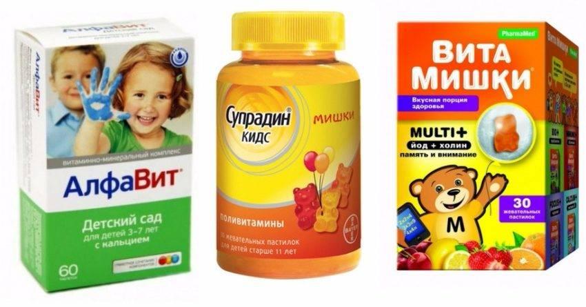 Витамины для детей: какие выбрать?