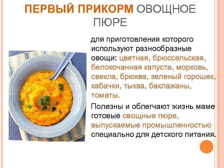 Как вводить картошку в прикорм