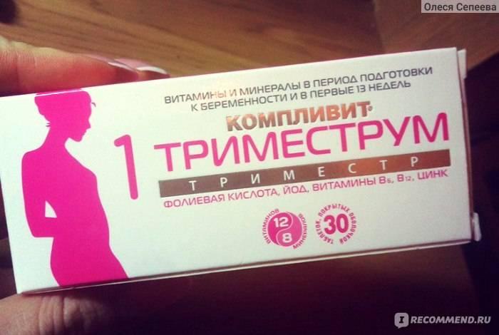 Витамины для беременных: какие нужны и как правильно принимать - beauty hub