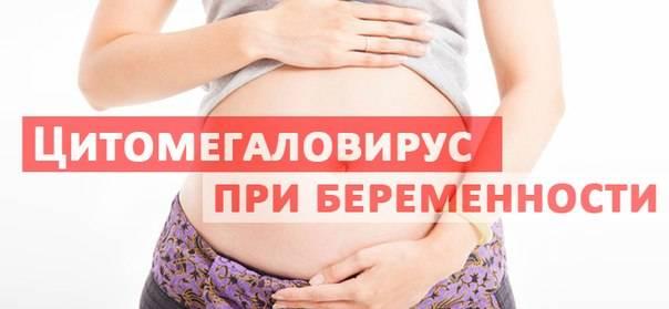 Генитальный герпес у  беременных - симптомы болезни, профилактика и лечение генитального герпеса у  беременных, причины заболевания и его диагностика на eurolab