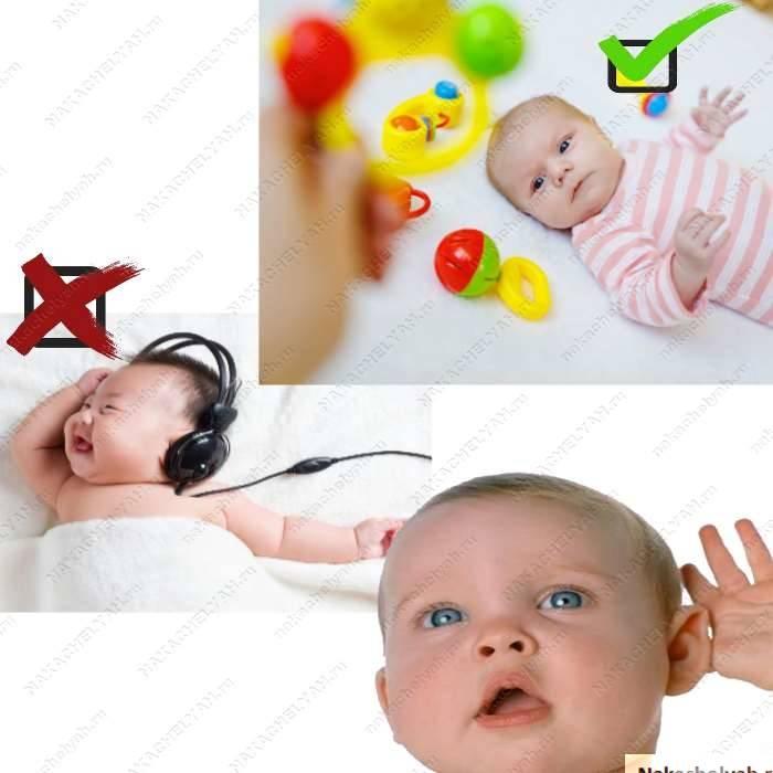 Развитие органа слуха у ребенка