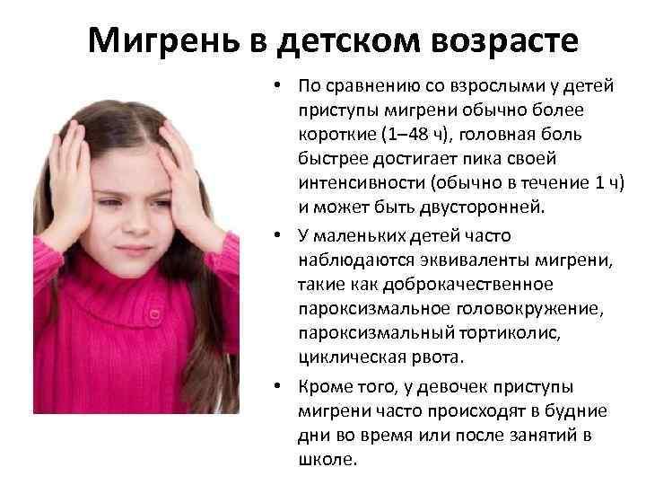 Боли в голове у ребенка | что делать, если болит голова у детей? | лечение боли и симптомы болезни на eurolab