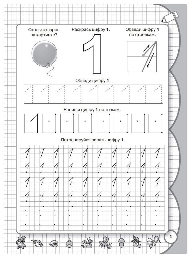Как научить ребенка цифрам от 1 до 10 в дошкольном возрасте домашних условиях