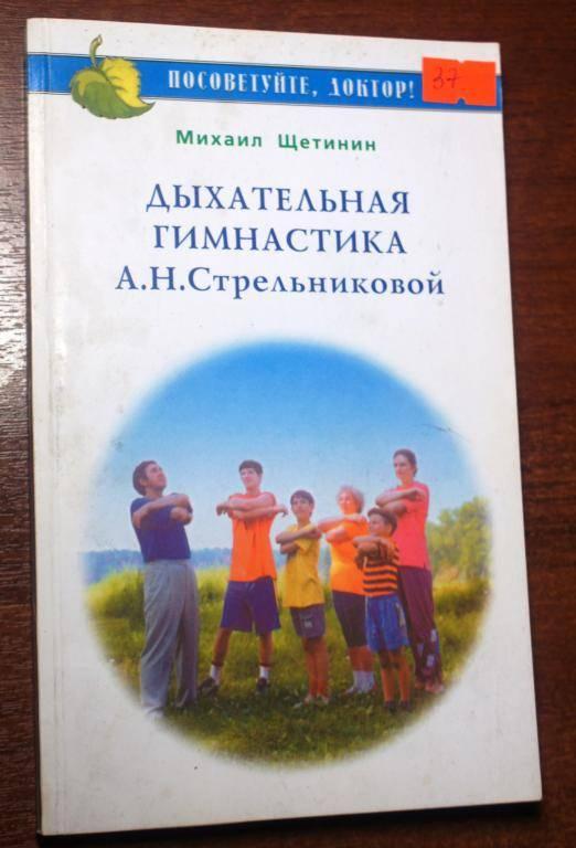 Дыхательная гимнастика для детей по стрельниковой: упражнения в картинках, видео