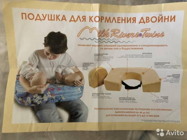 Подушка для кормления: пошаговые мастер классы с фото