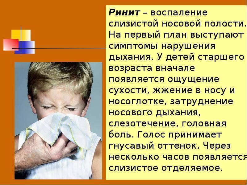 Симптомы острого и хронического ринита у детей, лечение и профилактика болезни