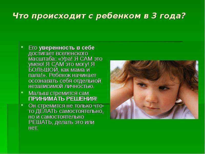 Неуверенный в себе ребенок, как помочь?