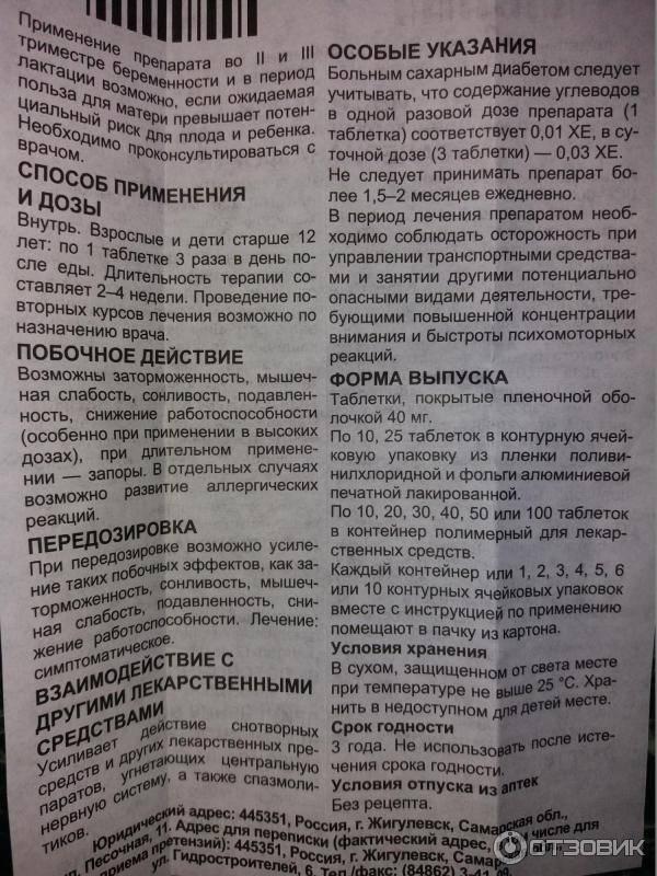 Валерьянка в таблетках - инструкция по применению и отзывы