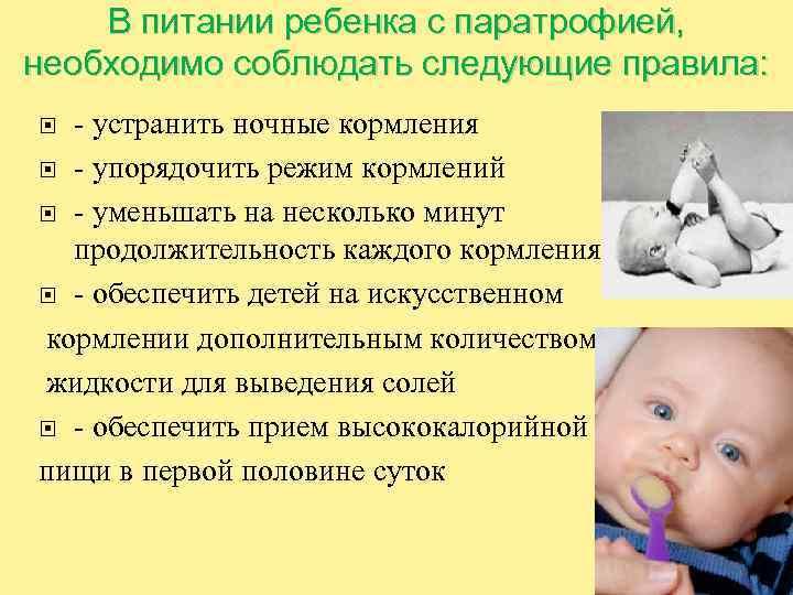 Гипотрофия, симптомы и лечение гипотрофии   медицинский центр липецка