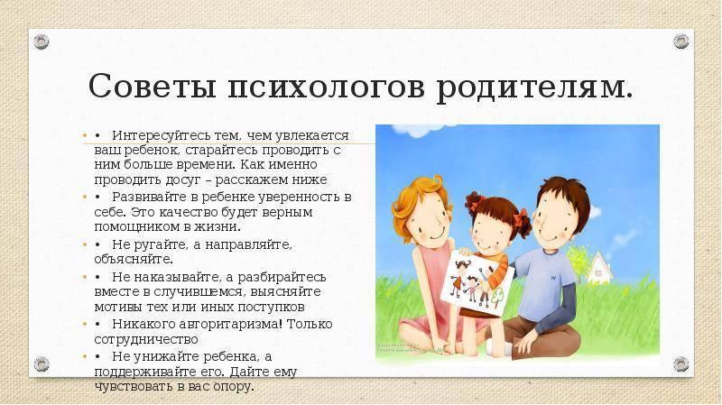 Как развить в ребенке уверенность в себе | игры для развития уверенности