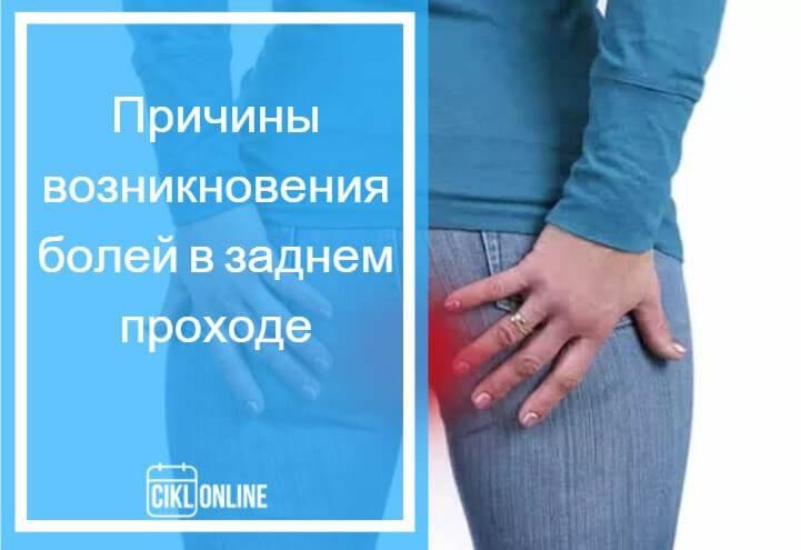 Боль в прямой кишке: редкие причины | университетская клиника