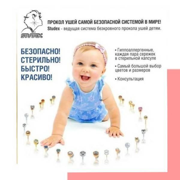 За и против прокалывания детских ушей: оптимальный возраст, время года и вид процедуры. как прокалывают уши пистолетом детям