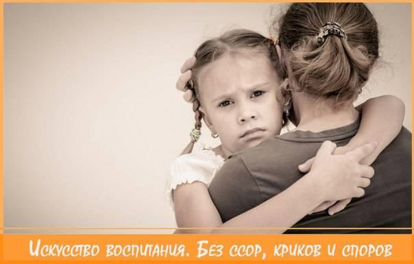 Кричать ли на ребенка? причины, по которым этого не стоит делать