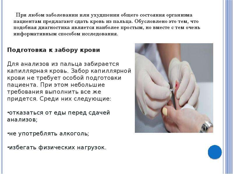 Как проводится и что показывают результаты клинического анализа крови - goldenmed
