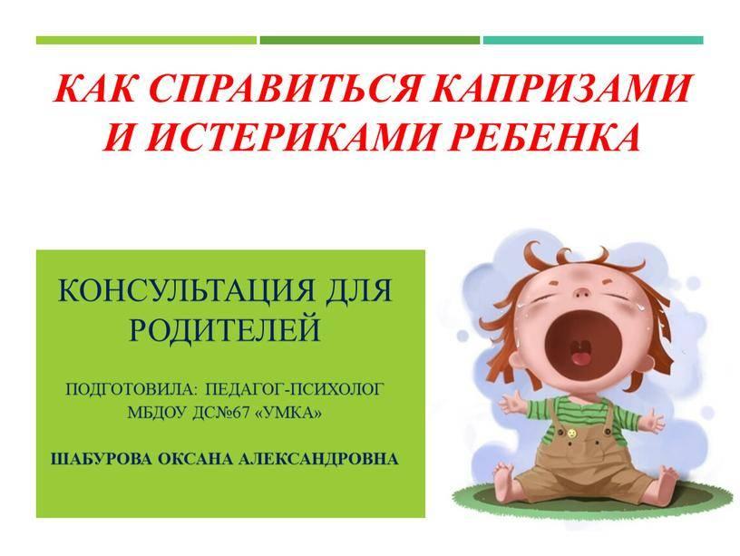 Истерика младенца: 8 уважительных причин, почему малыш плачет