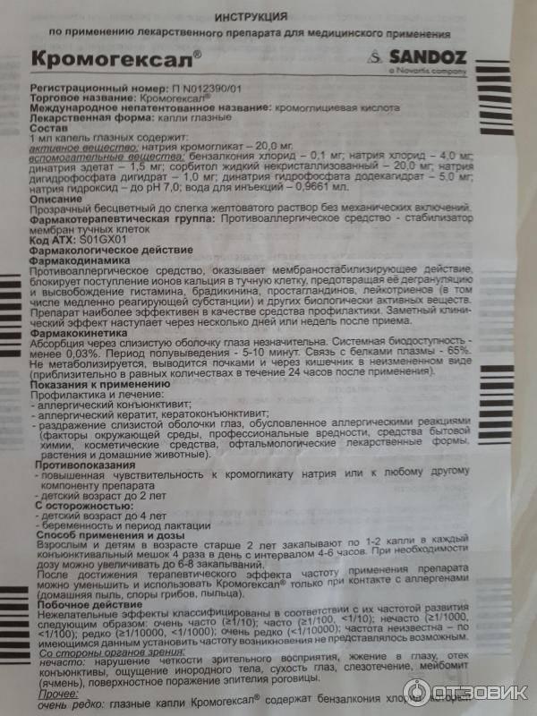 Какие антибактериальные глазные капли подходят детям и взрослым? «ochkov.net»