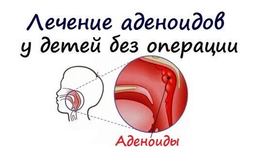 Как удаляют аденоиды в носу у детей, лечение с операцией по удалению аденоидов в носу у ребенка