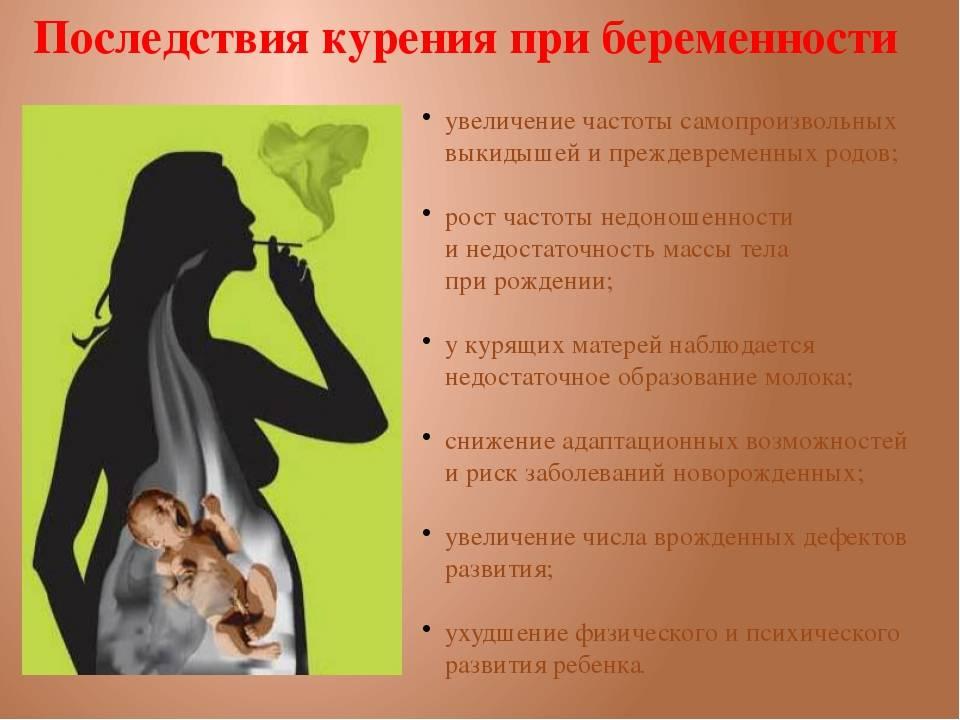 Курение при грудном вскармливании, влияет ли на молоко во время кормления