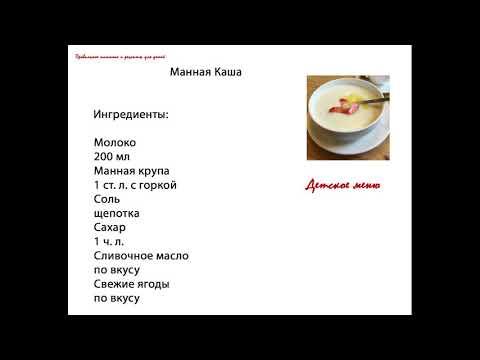 Рецепт манной каши для ребенка 1 года, польза и вред манной крупы