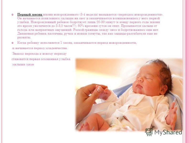 Развитие ребенка на первом году жизни - причины, диагностика и лечение