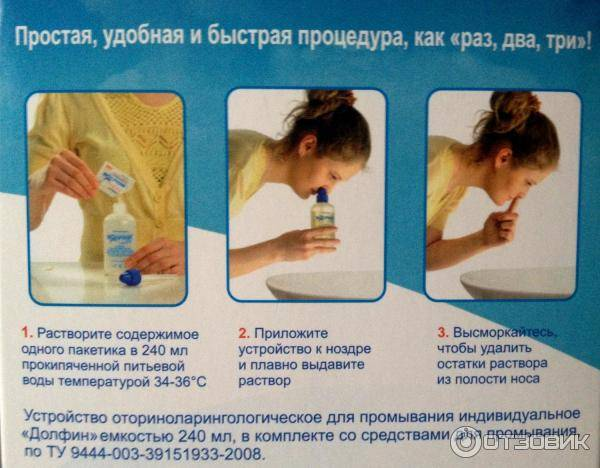 Промывание слизистой оболочки носа при насморке – насколько оно эффективно?