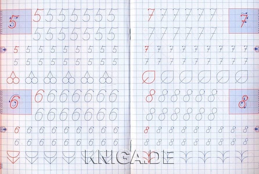 Обучение ребенка письму печатными буквами и прописью