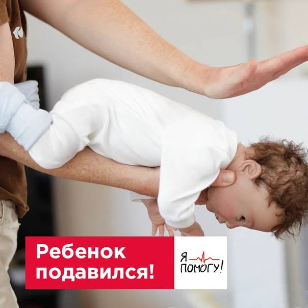 Экстренная помощь, если грудничок подавился. почему так происходит?