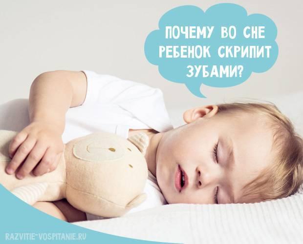 Почему ребенок скрипит зубами во сне - причины » аденто.ру