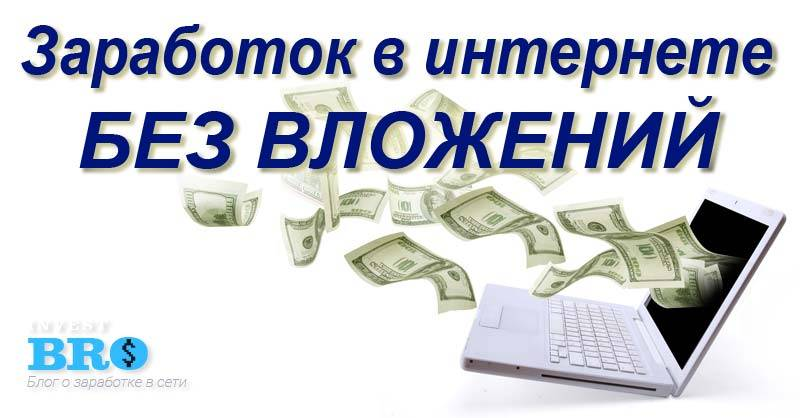 50+ лучших сайтов для заработка денег