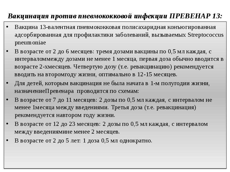 Прививка от пневмококковой инфекции (пневмококка)