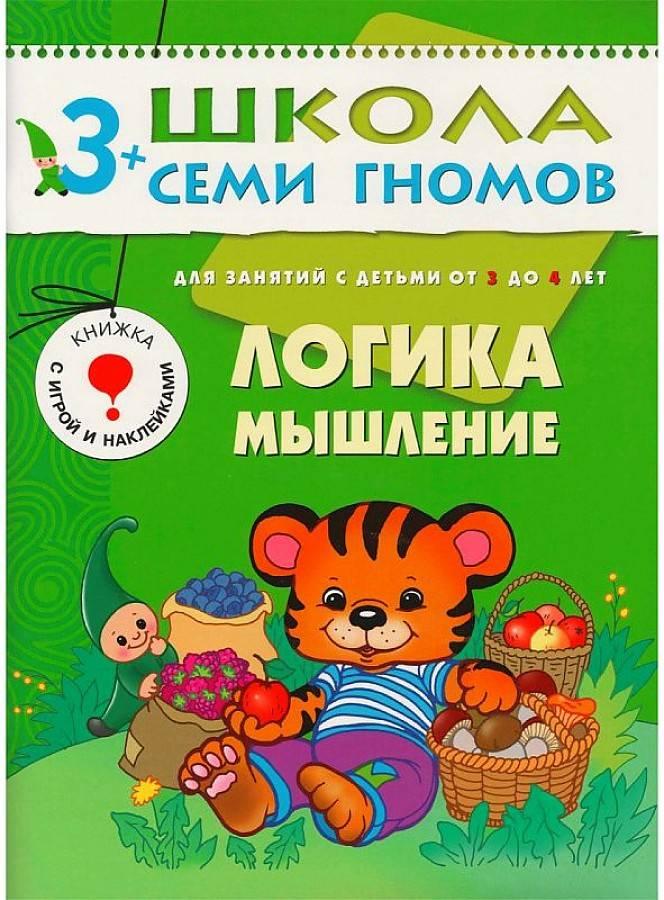 Самые лучшие развивающие книги для детей 5 лет