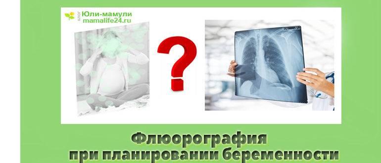 Для чего мужчине делать флюорографию во время беременности жены