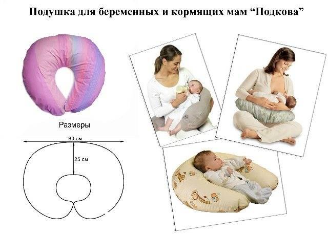 Разнообразие подушек для кормления грудью - отзывы, выкройка, пошив своими руками