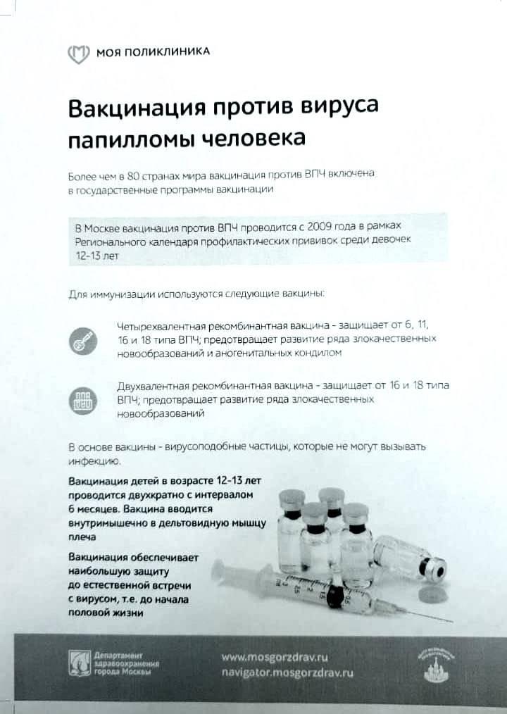 Прививка от впч: вакцины гардасил и церварикс